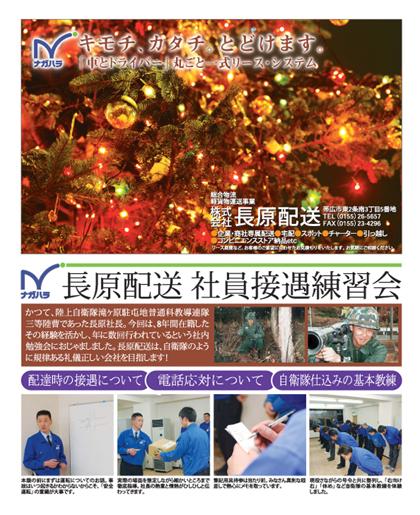 月刊しゅん12月号