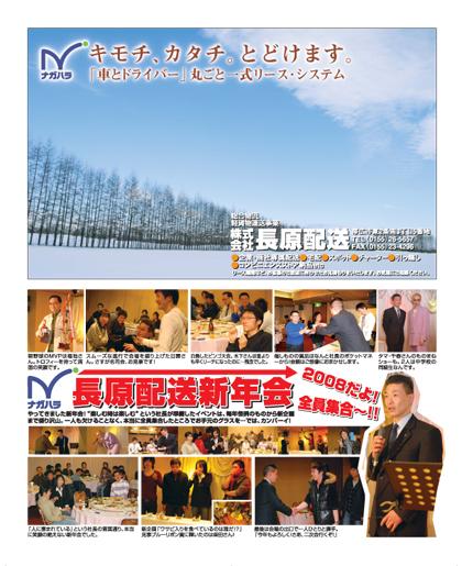 月刊しゅん2月号