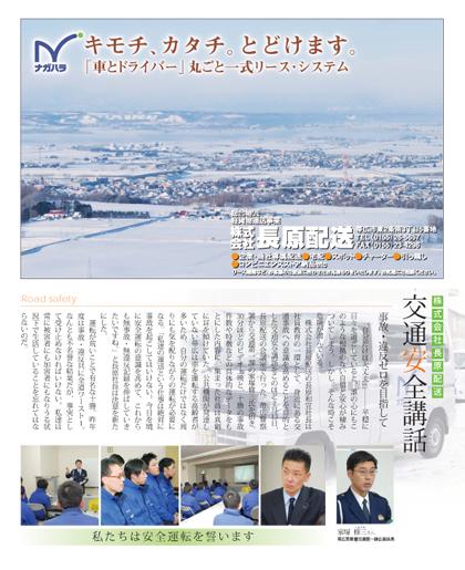 月刊しゅん3月号