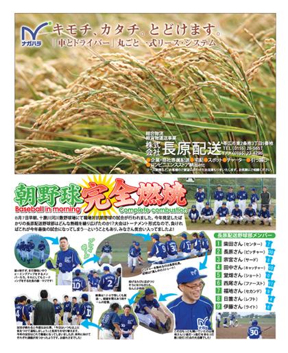 月刊しゅん9月号