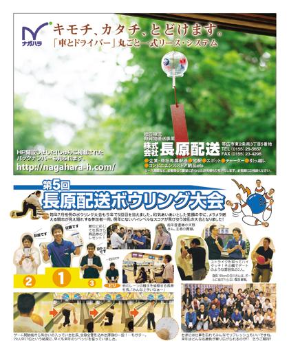月刊しゅん8月号