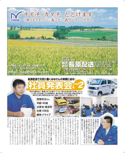 月刊しゅん2008年9月号