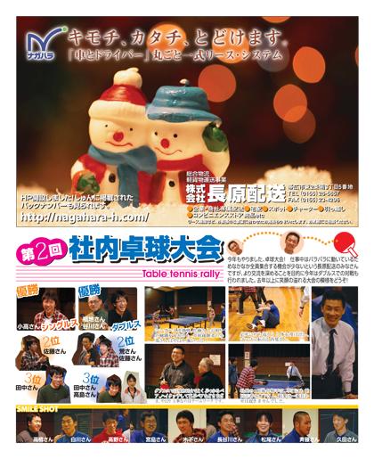 月刊しゅん12月号-2008年