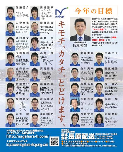 月刊しゅん2009年2月号