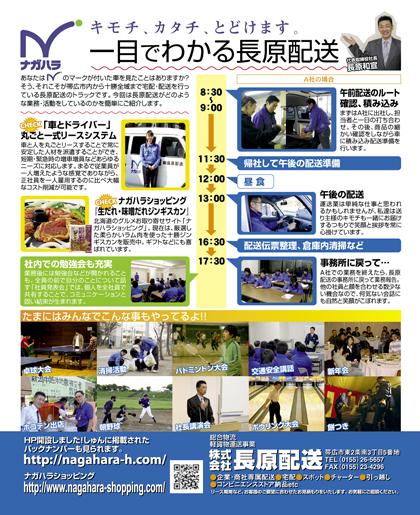 2009年月刊しゅん3月号掲載