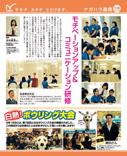 ナガハラ通信【2010年秋号】