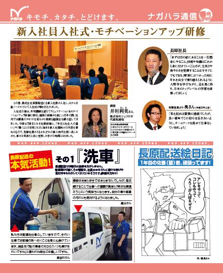 nagahara_06141.jpg