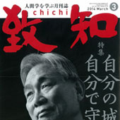 月刊「致知」2014年3月号特集に掲載されました